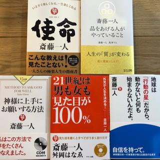 斎藤一人さん【人生の質が変わる5冊セット】CD3枚付