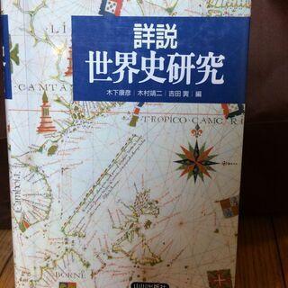 参考書『詳説 世界史研究』山川出版社
