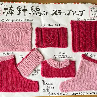 編み物の基本 学んでみませんか?