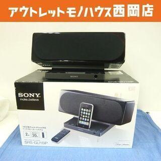 SONY/ソニー iPod iPhone 用 ドックスピーカー ...