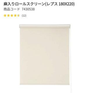 [新品お値下げ中]ニトリ 麻入りロールスクリーンカーテン(180...