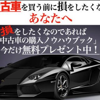 車を買う前に知っておきたいことあなたへ
