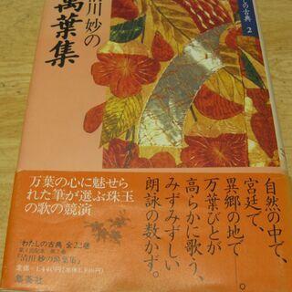 清川妙の萬葉集 集英社 ハードカバー