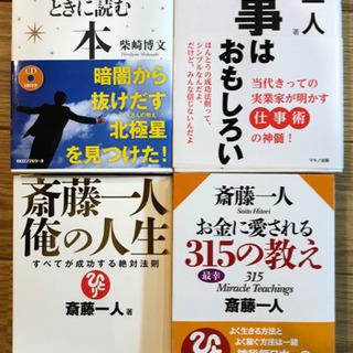 斎藤一人さん【仕事とお金の教え4冊セット】CD2枚付