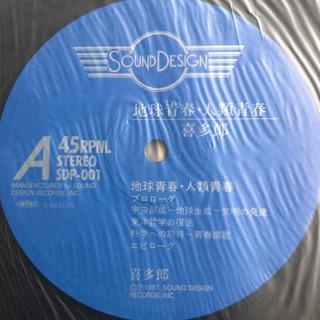 喜多郎 - 地球青春・人類青春 12inch レコード - 本/CD/DVD