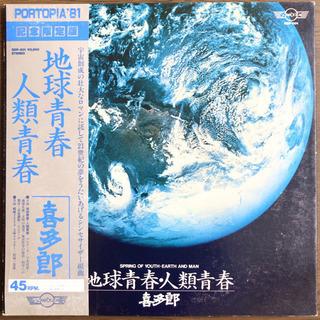 喜多郎 - 地球青春・人類青春 12inch レコード