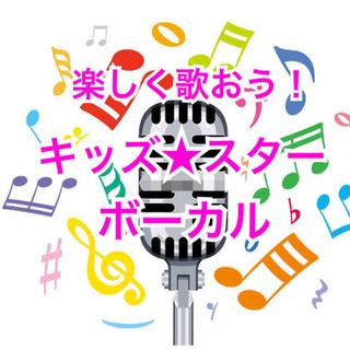 第二回キッズ☆スターボーカル講座開講します!