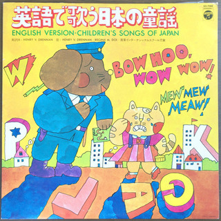英語で歌う日本の童謡 LP レコード