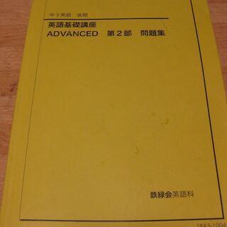 中3英語後期 英語基礎講座 ADVANCED 第2部問題集 鉄縁...