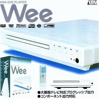 WeeミニDVDプレーヤーMDVD-MNW(ホワイト)