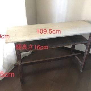 アンティーク  木製 学校机 無垢材 長机