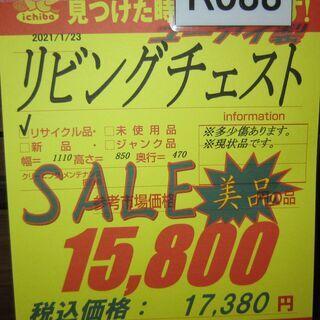 R088 ユーアイ製 リビングチェスト、リビングボード、幅11cm 美品 - 名古屋市
