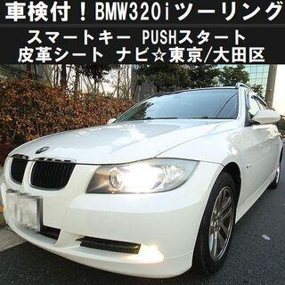 ☆車検付BMW320iツーリング!皮革シート/スマートキー/ナビ...