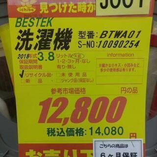 J001★6ヶ月保証★3,8K小型洗濯機★BESTEK BTWA01 2018年製  - 名古屋市