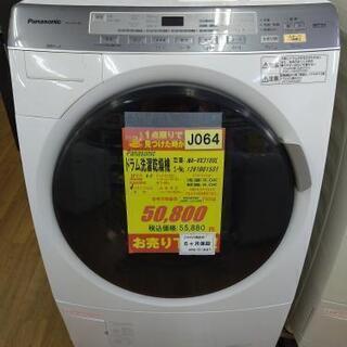 J064★6か月保証★9K/6Kドラム洗濯乾燥機★Pana…