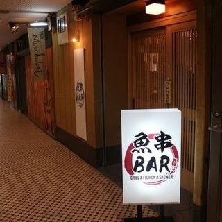 心斎橋「魚串bar」にようこそ! 串カツじゃない、焼鳥でもない…...