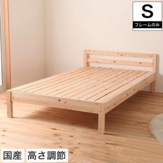【ネット決済】安全国産 島根県産 ひのき シングルベッド 国内製...