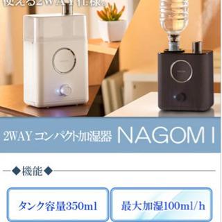 【未使用品】2WAY  加湿器 ナゴミ - 広島市