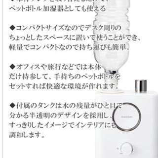 【未使用品】2WAY  加湿器 ナゴミ - 家電