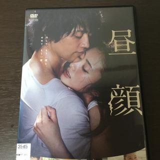 昼顔 DVD お譲りします。