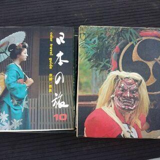【ネット決済】絶版 日本の旅 トラベルガイド 13冊セット 1~...