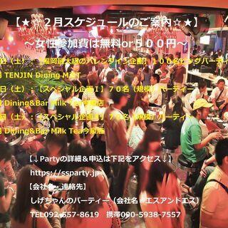 【★☆2月スケジュールのご案内☆★】 ~女性参加費は無料or500円~