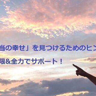 【日常生活で起きる心の問題を解消!】 今までと違う生き方のヒント...