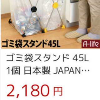 【取引中】【週末限定値下げ】ステンレス ダストスタンド ごみ箱 黒 - 家具