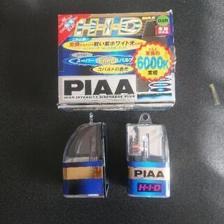 【最終値下げ】PIAA未使用のHIDバルブ