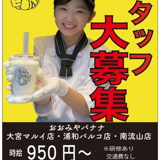 ☆【流行りのバナナジュース販売】★