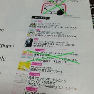 ゼクシィ関西3  1/22発売最新号を無料で! - 本/CD/DVD