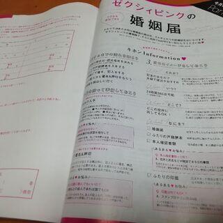 ゼクシィ関西3  1/22発売最新号を無料で! − 京都府