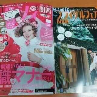 ゼクシィ関西3  1/22発売最新号を無料で!