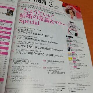 ゼクシィ関西3  1/22発売最新号を無料で! - 京都市
