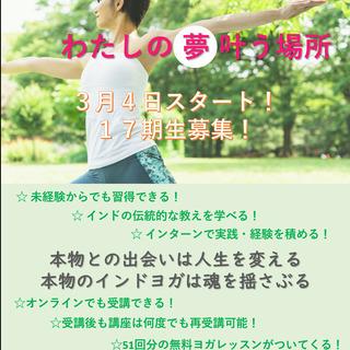 3月4日から始まるヨガインストラクター養成講座!17期生募集中!