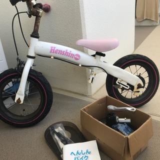 【ネット決済】ヘンシンバイク ピンク ホワイト 自転車