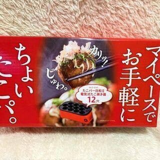 ★未開封品!!電気式たこ焼き器12穴「たこパー日和Ⅱ」お手…