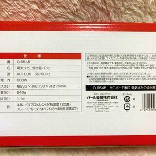 ★未開封品!!電気式たこ焼き器12穴「たこパー日和Ⅱ」お手軽&マイペースに★ - 家電