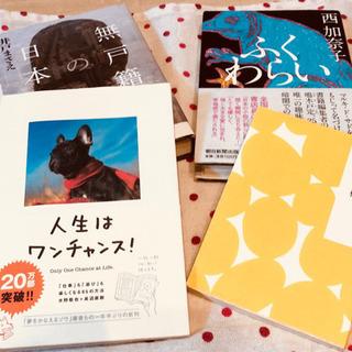 【総額5000円超】小説❇︎自己啓発❇︎教養 4冊セット‼︎