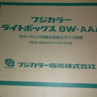 フジカラー ライトボックス ライトボックス8W・AAA