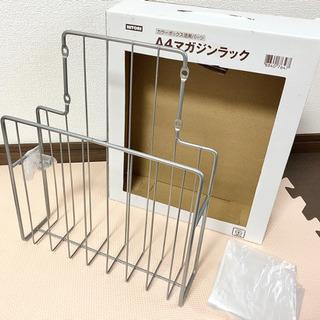 【新品未使用】NITORI  A4マガジンラック
