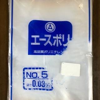 [未使用品] 袋 エースパック エースポリ No.5 透明 10...