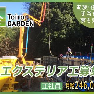 株式会社 Toiro エクステリア工事・外構工事 西多摩エリアで...