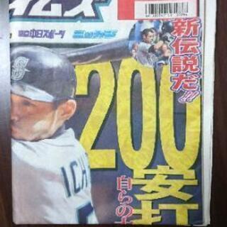 ⚾イチロータイムズ 10年連続200安打記念 新聞 差し上…