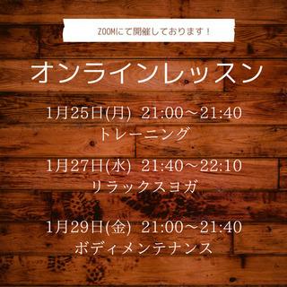 オンラインヨガ&エクササイズ 1/25〜1/29