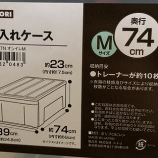 【取引中、売却予定】収納ケース
