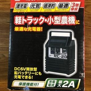 6V・12V開放型バッテリー専用 充電器