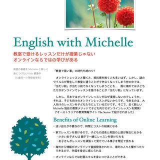 楽しく英語を学びたい幼児・小学生募集中!体験レッスン