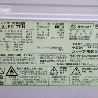 ☆シャープ SHARP SJ-PD17T-N 167L 2ドアノンフロン冷凍冷蔵庫 高濃度プラズマクラスター7000◆つけかえどっちもドア - 売ります・あげます