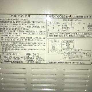 ブラザー ホームベーカリー パン作り − 東京都